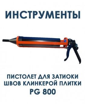 Шприц пистолет для затирки швов клинкерной плитки «Pointing gun Cox - оранжевый 800 мл»