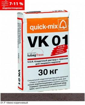 Кладочный раствор «VK 01 - Арт. 72136» - Водопоглощение > 7-10% , цвет: «Тёмно-коричневый»