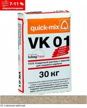 Кладочный раствор «VK 01 - Арт. 72139» - Водопоглощение > 7-10% , цвет: «Песочно-жёлтый»