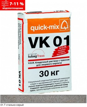 Кладочный раствор «VK 01 - Арт. 72145» - Водопоглощение > 7-10% , цвет: «Стально-серый»