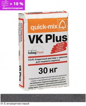 Кладочный раствор «VK PLUS - Арт. 72105» - Водопоглощение >10% , цвет: «Антрацитово-серый»
