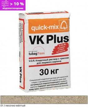 Кладочный раствор «VK PLUS - Арт. 72109» - Водопоглощение >10% , цвет: «Песочно-жёлтый»