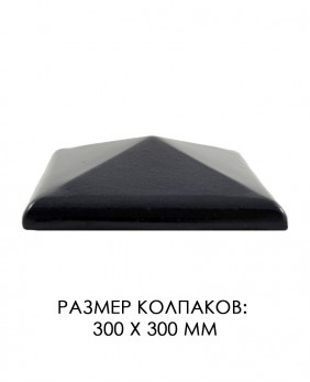 Керамические клинкерные колпаки для столбов «Dark Brown Glazed ZG. Размер 300 x 300 мм.»