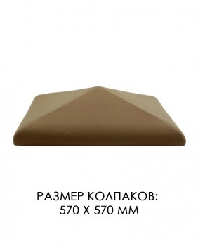 Керамические клинкерные колпаки для столбов «Brown ZG. Размер 570 x 570 мм.»