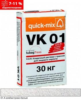 Кладочный раствор «VK 01 - Арт. 72131» - Водопоглощение > 7-10% , цвет: «Алебастрово-белый»