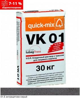 Кладочный раствор «VK 01 - Арт. 72135» - Водопоглощение > 7-10% , цвет: «Антрацитово-серый»