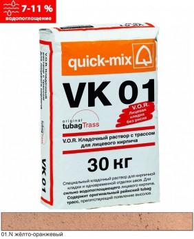 Кладочный раствор «VK 01 - Арт. 72141» - Водопоглощение > 7-10% , цвет: «Жёлто-оранжевый»