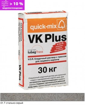 Кладочный раствор «VK PLUS - Арт. 72115» - Водопоглощение >10% , цвет: «Стально-серый»