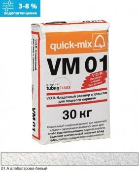 Кладочный раствор «VM 01 - Арт. 72161» - Водопоглощение > 3-8% , цвет: «Алебастрово-белый»