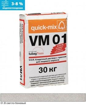 Кладочный раствор «VM 01 - Арт. 72162» - Водопоглощение > 3-8% , цвет: «Светло-бежевый»