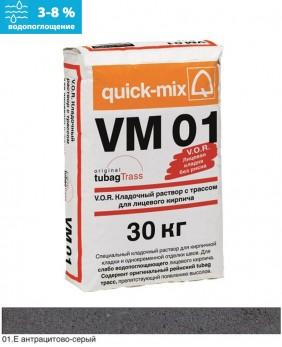 Кладочный раствор «VM 01 - Арт. 72165» - Водопоглощение > 3-8% , цвет: «Антрацитово-серый»