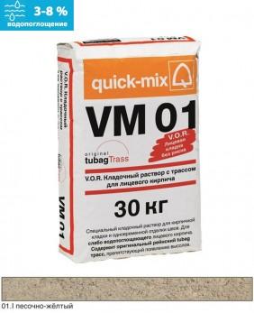 Кладочный раствор «VM 01 - Арт. 72169» - Водопоглощение > 3-8% , цвет: «Песочно-жёлтый»