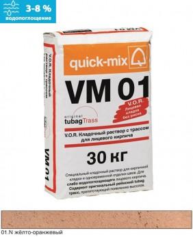 Кладочный раствор «VM 01 - Арт. 72171» - Водопоглощение > 3-8% , цвет: «Жёлто-оранжевый»