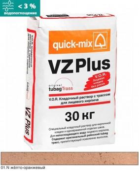 Кладочный раствор «VZ Plus - Арт. 72011» - Водопоглощение < 3 % , цвет: «Жёлто-Оранжевый»