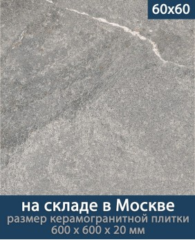 Террасные пластины «Blanche Grey K2801GC600810»